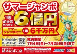 静岡鈴木たばこ店2014サマージャンボのお知らせ