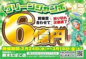 グリーンジャンボ 3月18日金曜日まで!