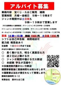 2017 アルバイト募集(午後シフト)