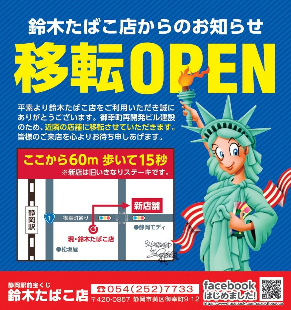 静岡宝くじ鈴木たばこ店仮店舗移転